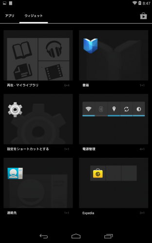Screenshot_2014-07-14-08-47-28